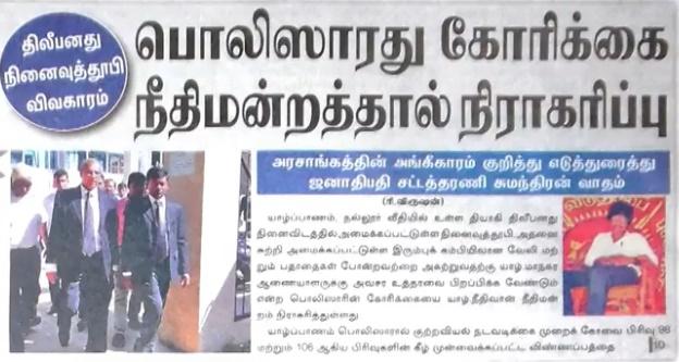 News paper in Sri Lanka : 26-09-2018