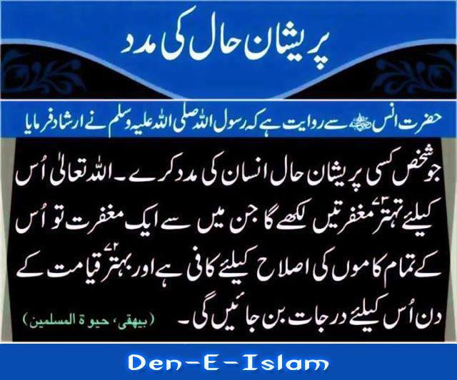 Hadees in urdu images ...