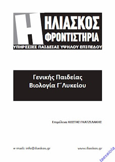 Βιολογια Γενικης Παιδειας Γ Λυκειου Θεωρια - Ασκησεις - Θεματα εξετασεων