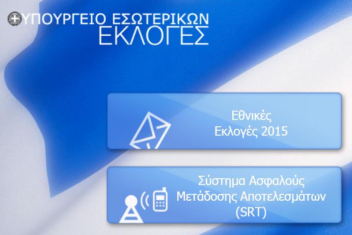 http://ekloges.ypes.gr/