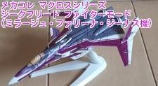 メカコレ マクロスシリーズ ジークフリード ファイターモード(ミラージュ機)