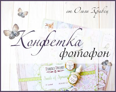 Конфетка от Ольги Кравец