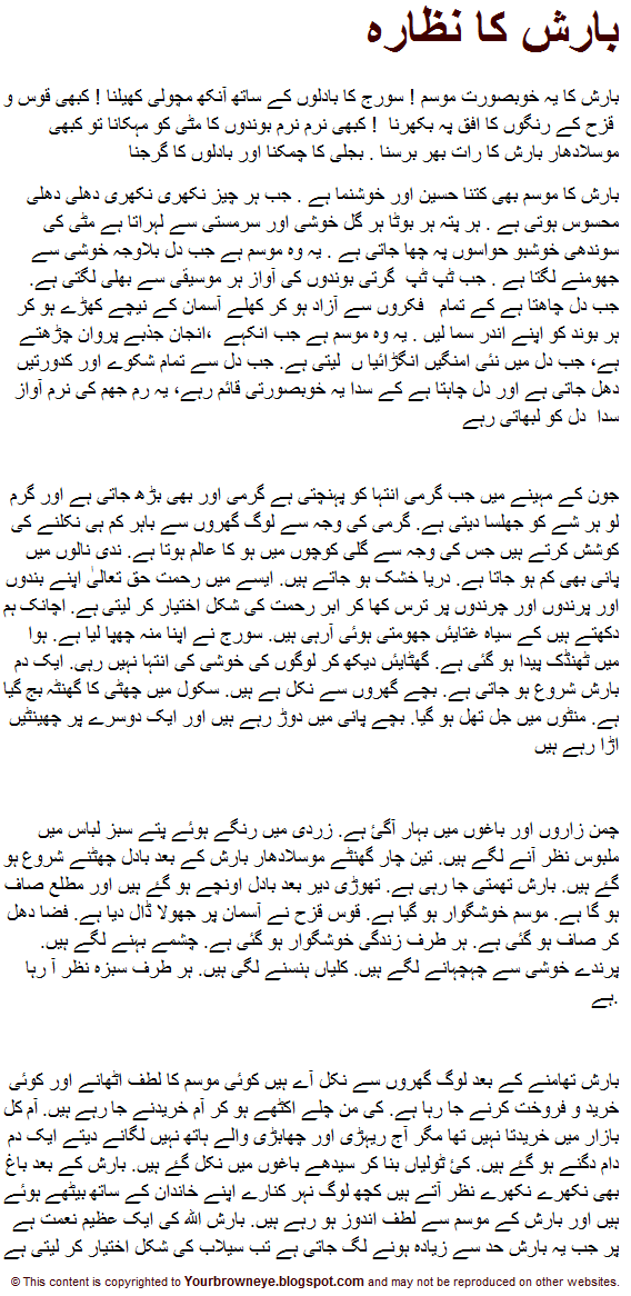 my favourite weather essay in urdu