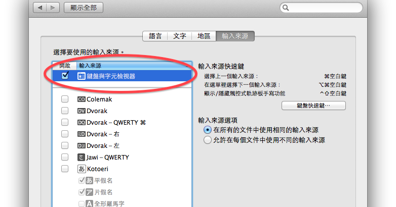 在 Mac 上輸入特殊字元和符號