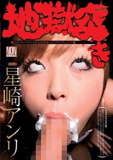 %5D%5BYSN 242%5D+Anri+Hoshizaki+%E2%80%93+Hell+Semen+Gokkun Free Sex Videos and Movies from Tube8 Teacher Porn Tube