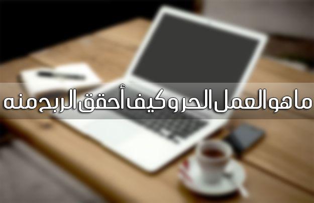 تعرف على العمل الحر و مجالاته و كيفية تحقيق الدخل منه ومعرفة معنى كلمة فريلانسر - Freelancer