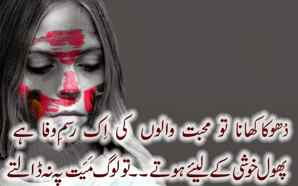 Dhoka SMS Shayari In Urdu 2014