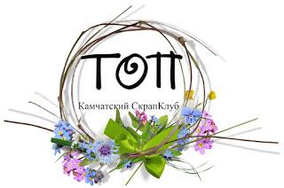 ТОП в блоге Камчатский Скрапклуб