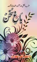 Bagh e Sukhan by Dr. Alif Ansari