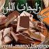 زليجات اللوز - حلويات مغربية