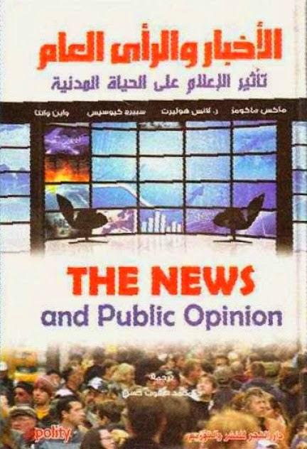 الأخبار والرأي العام: تأثير الإعلام على الحياة المدنية - ماكس ماكومز وآخرون pdf
