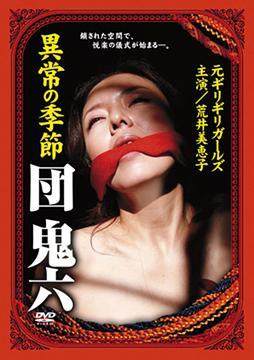Dan Oniroku – Ijo No Kisetsu 2007