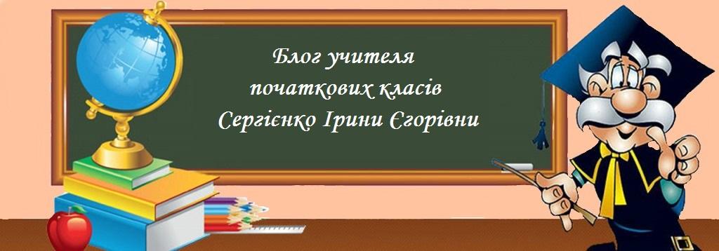 Блог учителя початкових класів