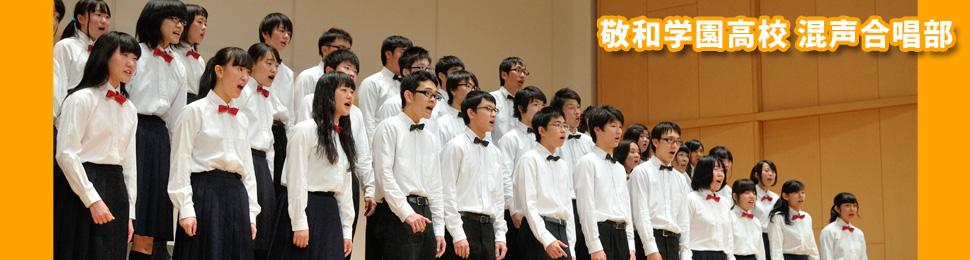 敬和学園高校混声合唱部 活動報告