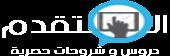 المتقدم : مواضيع و دروس تقنية حصرية