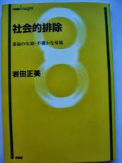 岩田正美著「社会的排除」を読む 著者はなぜ権力を語らないのか