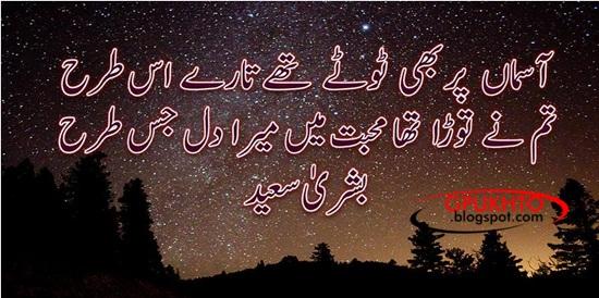 urdu poetry pashto poetry afgan poets malakand