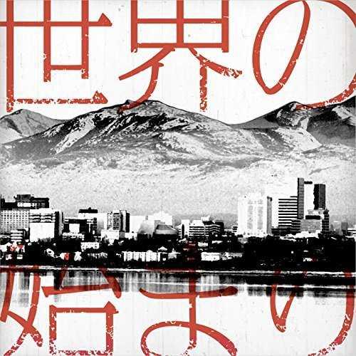 [Single] ドラマチックアラスカ – 世界の始まり (2015.06.18/MP3/RAR)