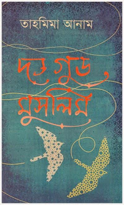 Bangla Anubad - The Good Muslim by Tahmima Anam