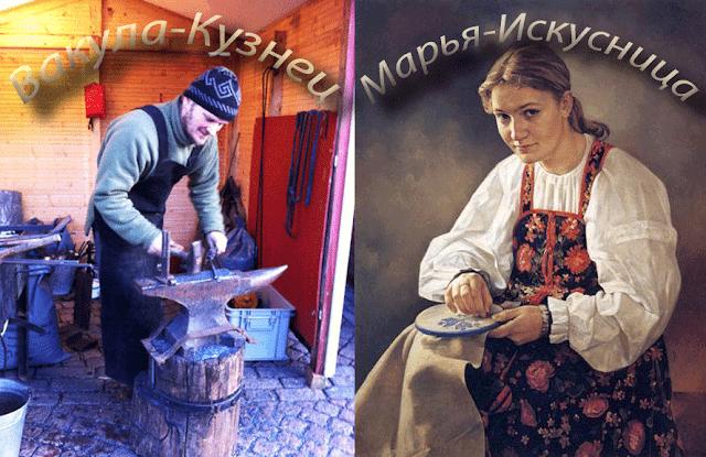 Marya-Iskusnitsa-Vakula-Kuznets