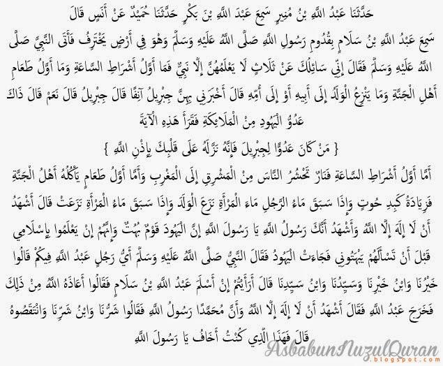 Quran Surat al Baqarah ayat 97