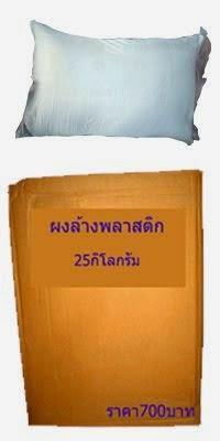 ผงซักล้างถุงพลาสติก25กิโลกรัม ราคา700