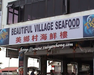 Beautiful Village Seafood Restaurant