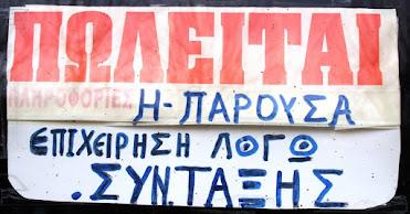 ΑΓΓΕΛΙΑ:  ΠΩΛΕΙΤΑΙ η επιχείρηση (ΜΗΧΑΝΟΥΡΓΕΙΟ- ΑΝΤΑΛΛΑΚΤΙΚΑ) στην πόλη των Γρεβενών