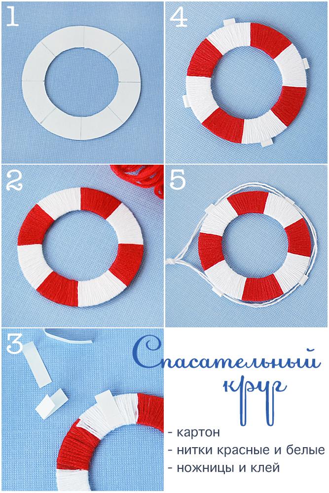 Как сделать спасательный круг своими руками