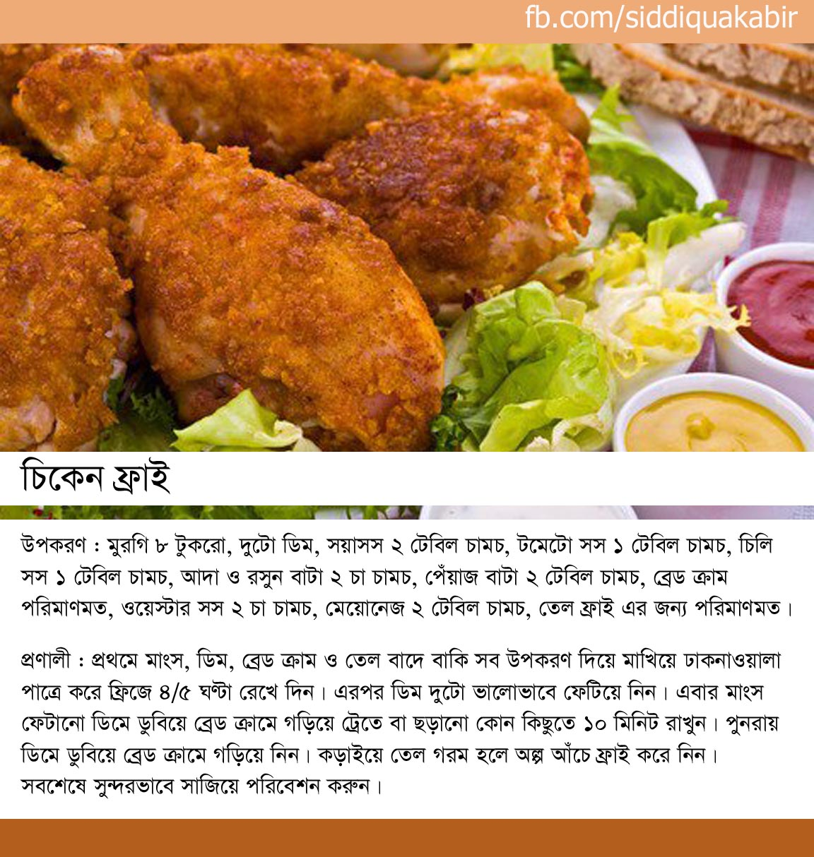 Siddiqua kabir bangali cooking chicken fry forumfinder Choice Image