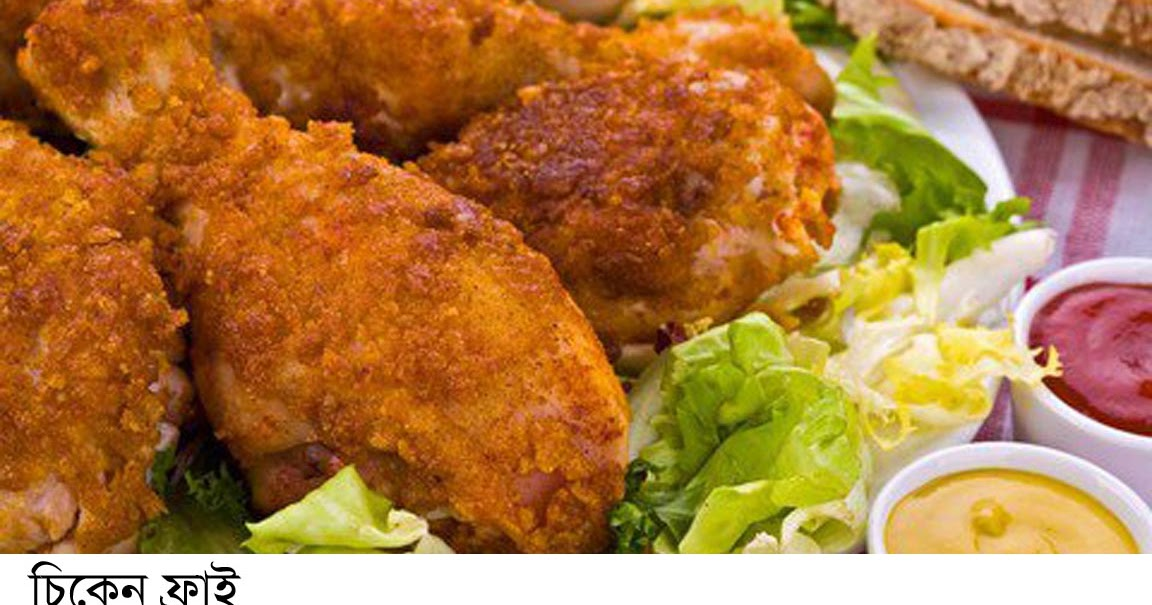 Siddiqua kabir bangali cooking chicken fry forumfinder Gallery