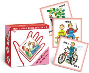 """Мои чудо-карточки """" Английский на ладошке"""" Для детей от 3 до 10 лет - просто и интересно!"""