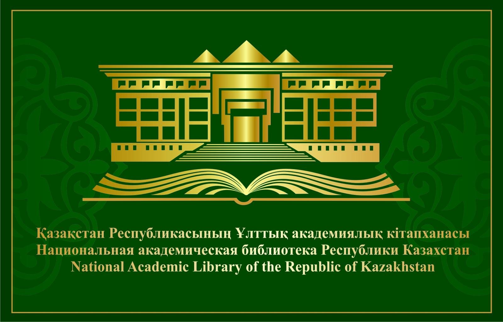 Сайт национальной академической библиотеки РК