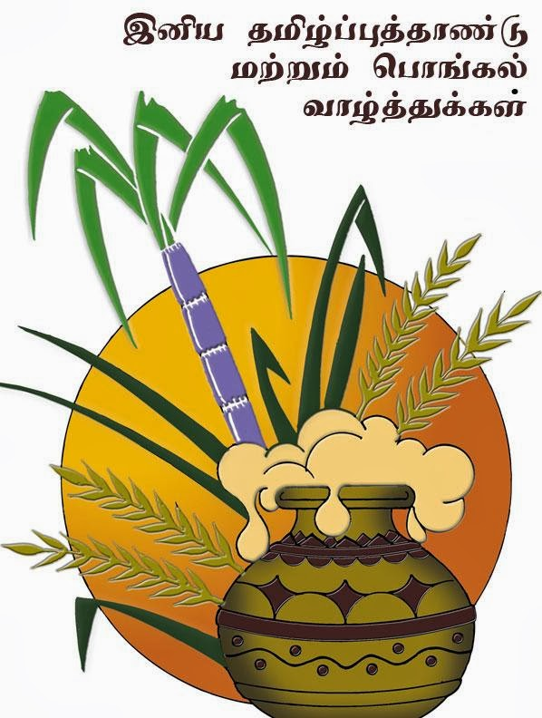 Search results for happy pongal tamil calendar 2015