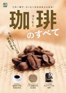 珈琲のすべて この一冊で、コーヒーがわかる人になる!