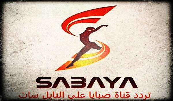 تردد قناة صبايا على النايل سات - frequence Sabaia TV nilesat