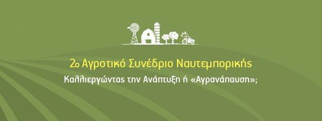 2ο Αγροτικό Συνέδριο Ναυτεμπορικής