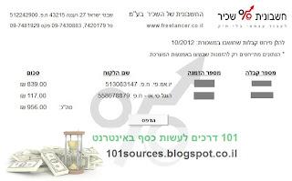 קבלת משכורת דרך האתר החשבונית של השכיר