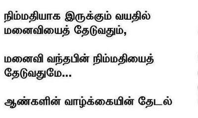 Life / Attitude Quotes in Tamil