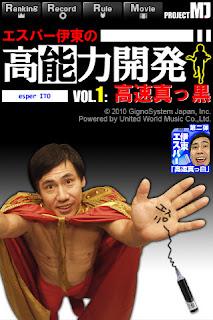 Esper Ito Vol.1 IPA 1.3