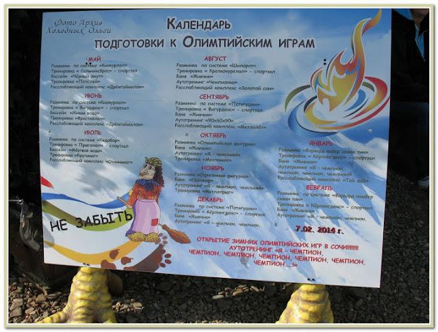 Ёжкин олимпийский календарь