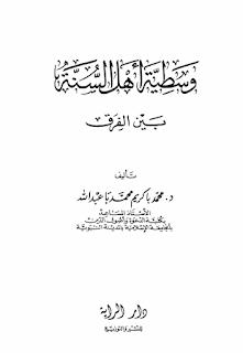 حمل كتاب وسطية اهل السنة بين الفرق - محمد با كريم محمد با عبد الله