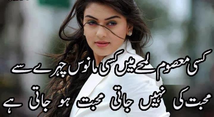 URDU HINDI POETRIES: Heart Touching Poetry, in Urdu