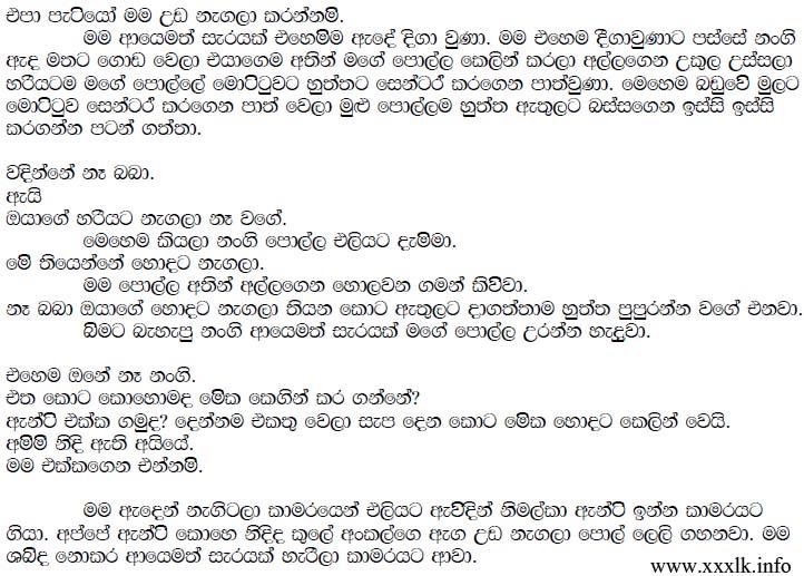 Sinhala Wela Katha