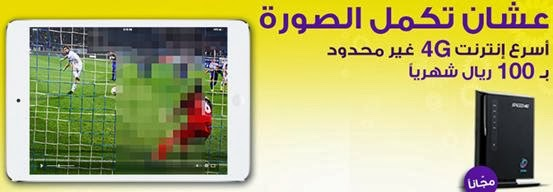 باقات زين سبيد Zain Speed 4G اللامحدودة