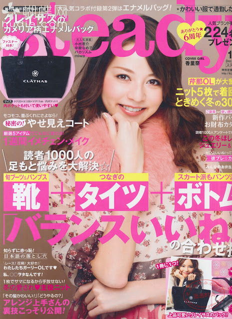 steady. (ステディ) December 2012年12月号【表紙】 香里奈 Karina japanese magazine scans
