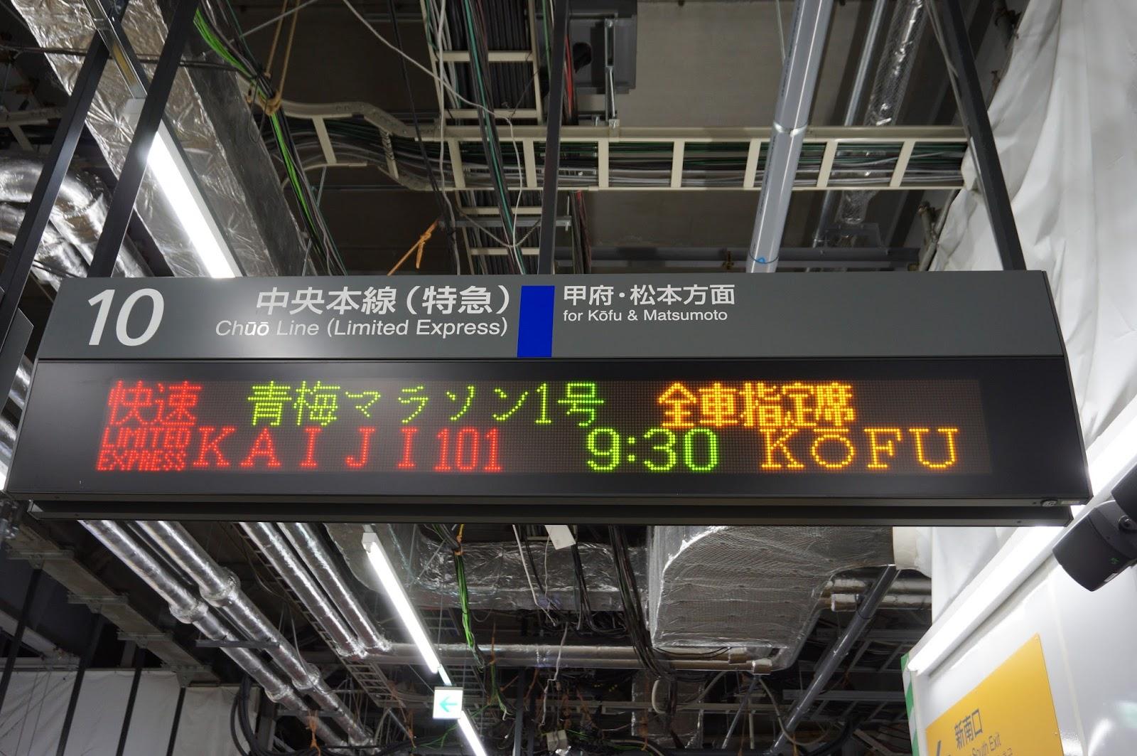 新宿駅電光掲示板