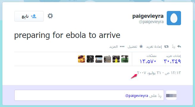 """تغريدة حذّرت من مرض """"إيبولا"""" القاتل قبل 7 سنوات تثير جدلاً عالمياً الآن ! مرض إيبولا معلومات"""