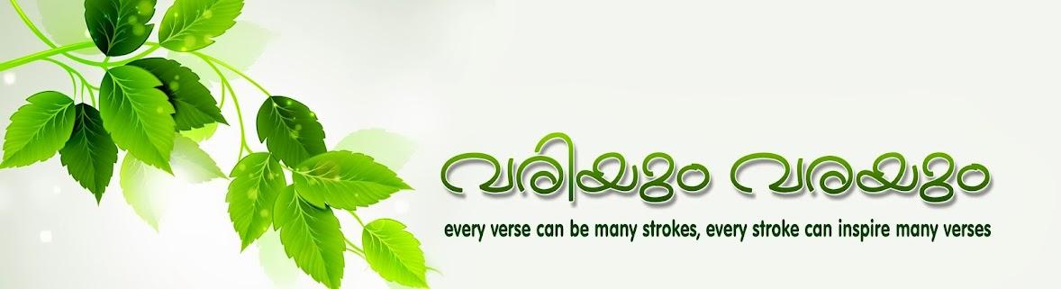 വരിയും വരയും (Variyum Varayum)