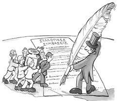 Συλλογικες Συμβασεις Εργασιας
